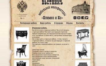 Реставрационная мастерская «Климко и Ко»