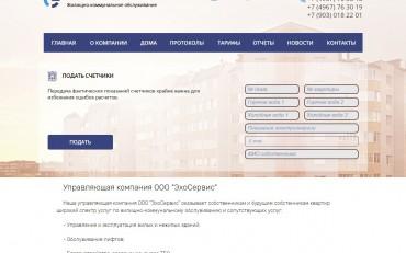 Управляющая компания ООО «ЭхоСервис»